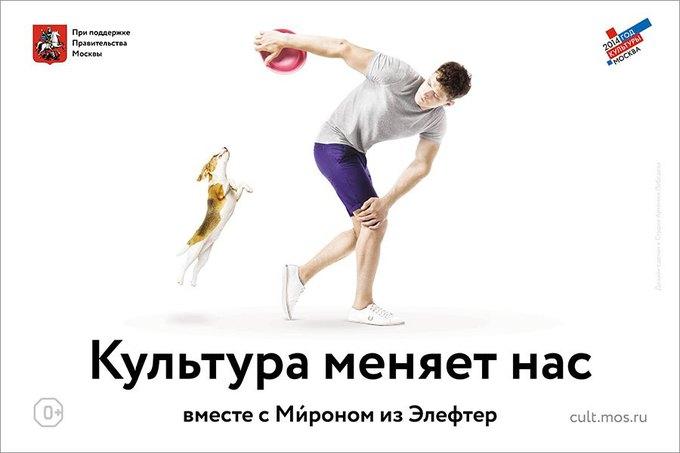 Студия Лебедева переделала произведения искусства для Года культуры . Изображение № 2.