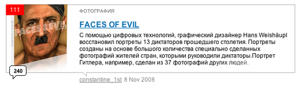 ТОПсамого-самого наLookatme за2008 год. Изображение № 27.
