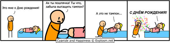 Cyanide and Happiness. Изображение № 2.
