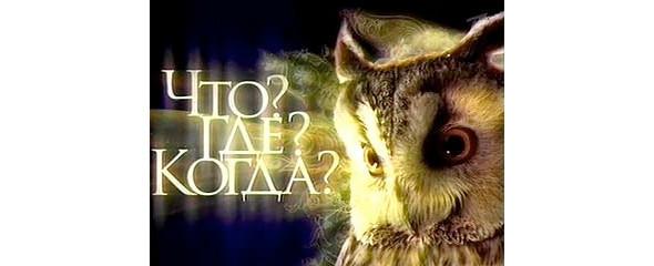 Американский канал ABC купил права на «Что?Где?Когда?». Изображение № 1.