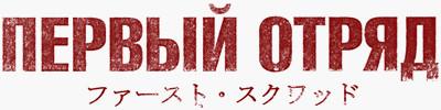 «Первый Отряд» – первый российский фильм встиле аниме!. Изображение № 1.