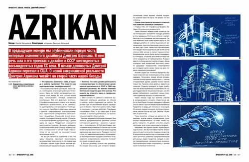 Новый зимний номер журнала «Проектор». Изображение № 13.