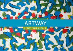 Культурный журнал ARTWAY - Лето 2012. Изображение № 1.