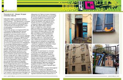 [, DEVOU'TI] PDF-журнал 7 Тема номера Арт. Изображение № 5.