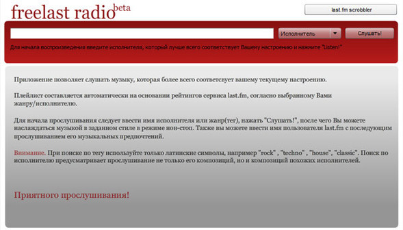 Бесплатное last.fm радио «Freelast radio». Изображение № 1.