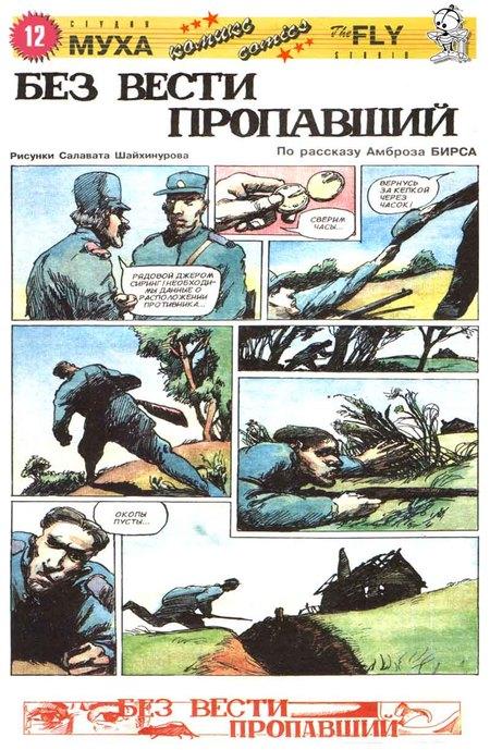 Журнал Муха – комиксы вРоссии 90-х. Изображение № 2.