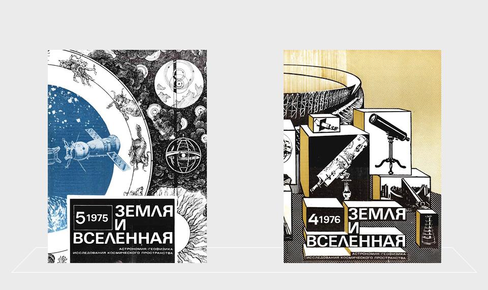 9 научных журналов СССР с отличными обложками. Изображение № 4.
