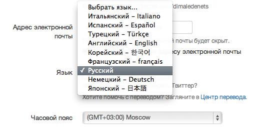 Изображение 1. Twitter: теперь и на русском.. Изображение № 1.