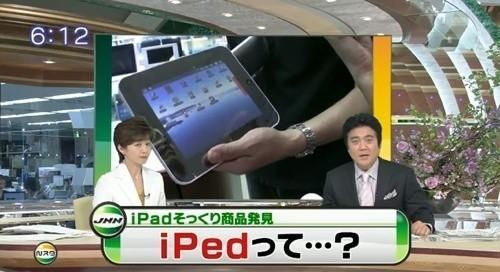 Китайский iPad [iPed] на Android. Изображение № 1.