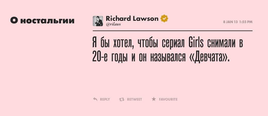 Ричард Лоусон, журналист и фанат телевидения. Изображение № 11.