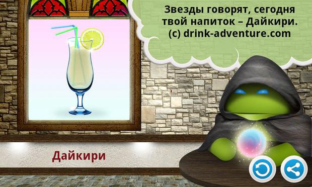 Drink Adventure – вечеринка в твоем Android.. Изображение № 8.