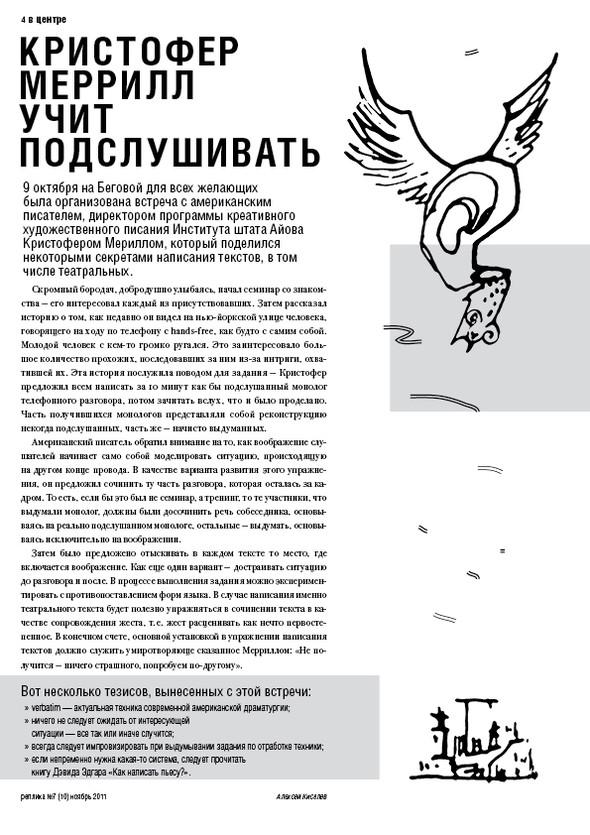 Реплика 10. Газета о театре и других искусствах. Изображение № 4.