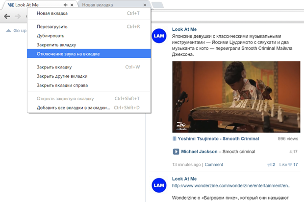 В Chrome добавили возможность заглушать звук во вкладках. Изображение № 1.