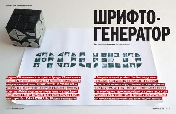Финский номер журнала «Проектор». Изображение № 6.