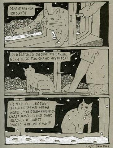Старый добрый комикс «ПРОкота»Авторство Олега Тищенкова. Изображение № 32.