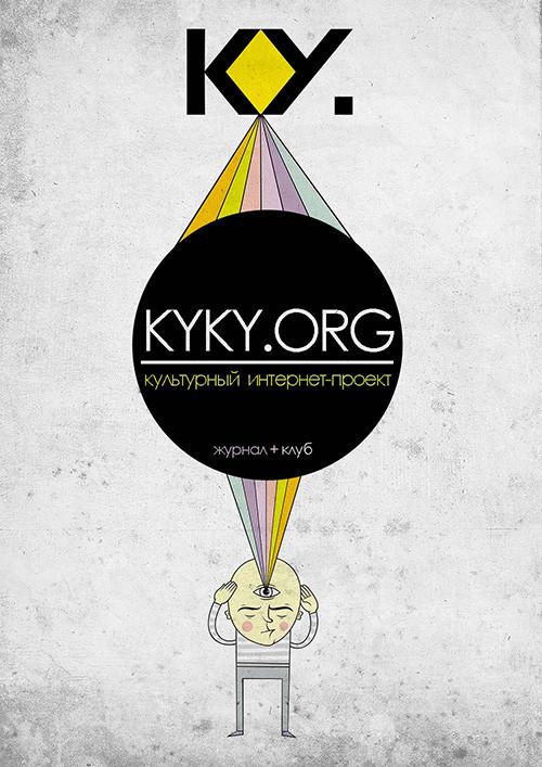 Taste Belarus: kyky.org. Изображение № 1.
