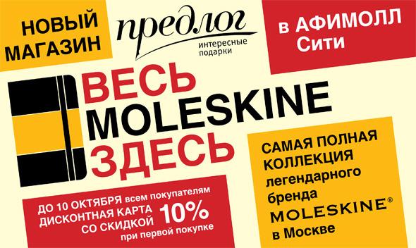 Новый магазин с большим ассортиментом Moleskine в Москва City. Изображение № 1.