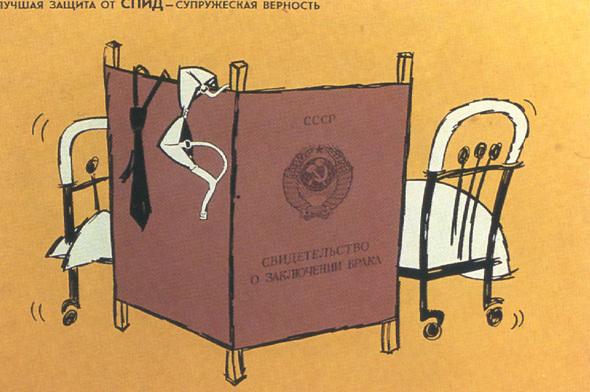 Искусство плаката вРоссии 1884–1991 (1991г, часть 5-я). Изображение № 16.