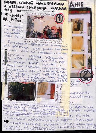 «2007–2010 Коля Сапрыкин»: Арт-проект и отрывки из блога. Изображение № 5.