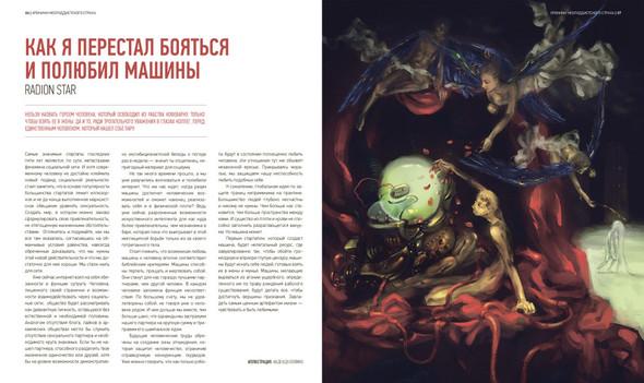Стартап по-русски. Изображение № 2.