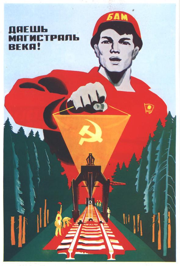 Искусство плаката вРоссии 1961–85 гг. (part. 2). Изображение № 18.