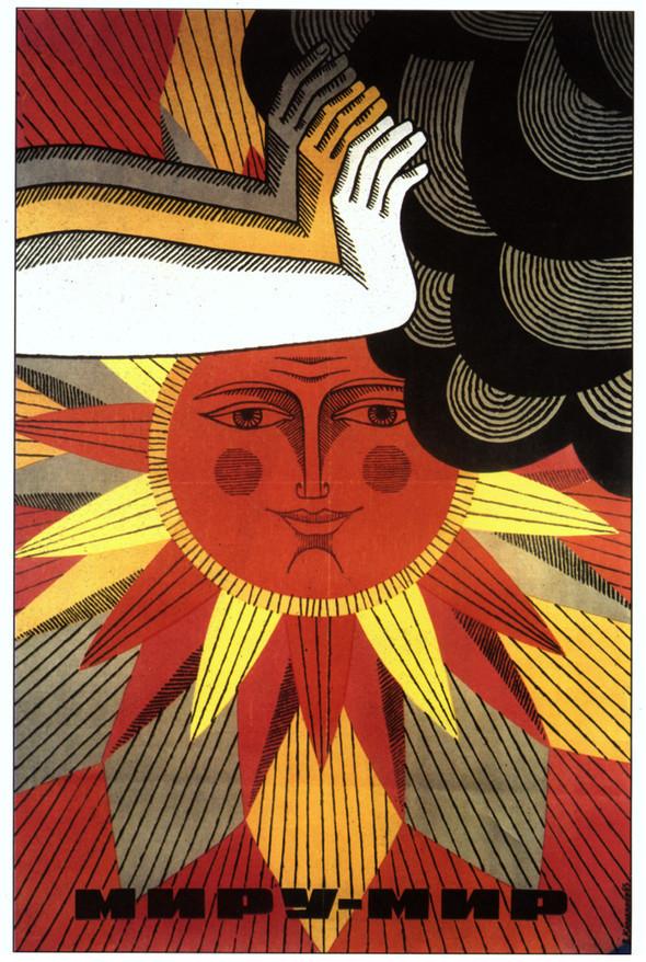Искусство плаката вРоссии 1884–1991 (1985г, часть 6-ая). Изображение № 6.