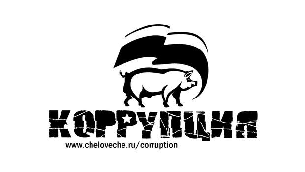 """Социальные сети погрязнут в """"Коррупции""""!. Изображение № 1."""