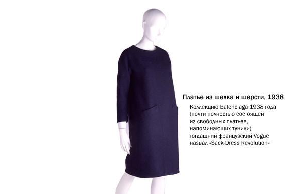 Хронология бренда: Balenciaga. Изображение № 4.