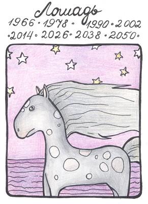 Однажды я нарисовала в Молескине картинки к гороскопу)). Изображение № 6.