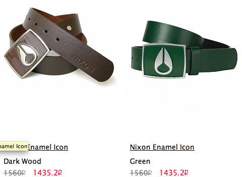 Продолжаем уничтожение цен на NIXON. Изображение № 6.