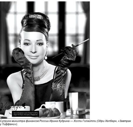 Российские знаменитости вфотопроекте Vintage. Изображение № 16.