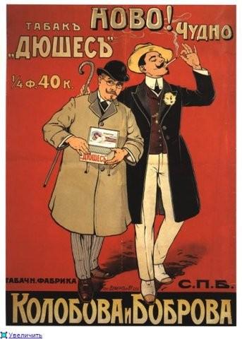 Дореволюционная реклама. Изображение № 19.