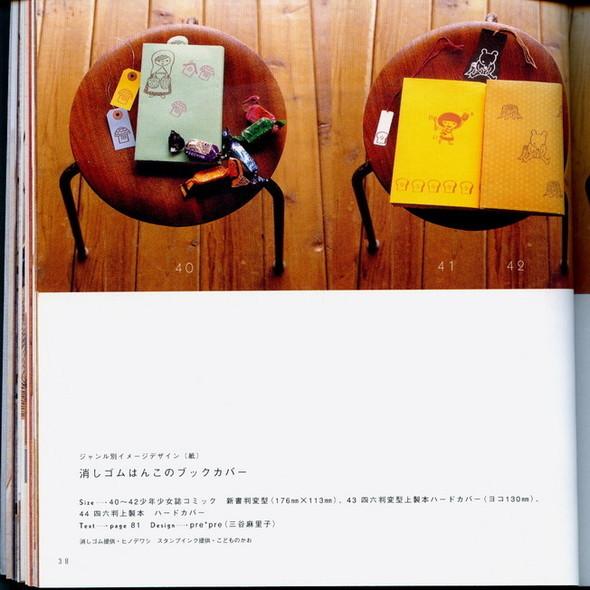 Книга для книг. Изображение № 39.