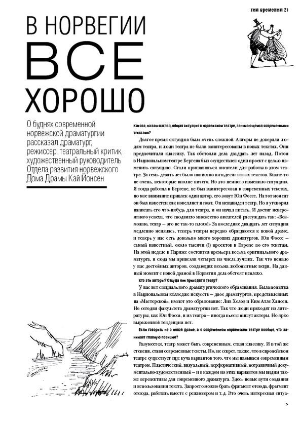 РЕПЛИКА 11. Газета о театре и других искусствах. Изображение № 21.