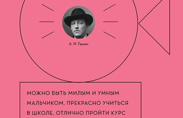 Авторы нового учебника русского языка: «Мы против уныния». Изображение № 10.