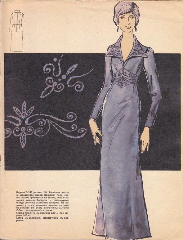 ГУМ отдел мод 1974г. Изображение № 15.