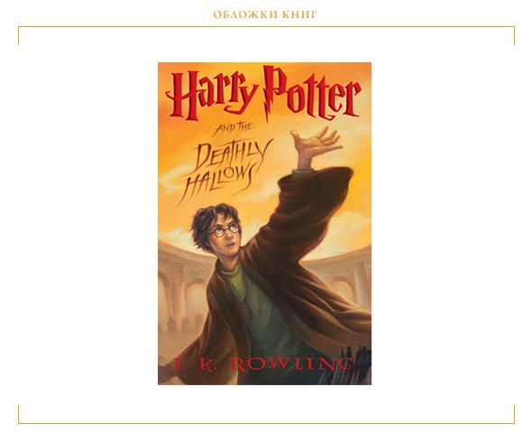 Гид по Гарри Поттеру. Изображение №9.