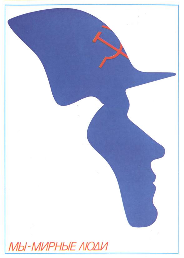 Искусство плаката вРоссии 1884–1991 (1985г, часть 3-я). Изображение № 41.