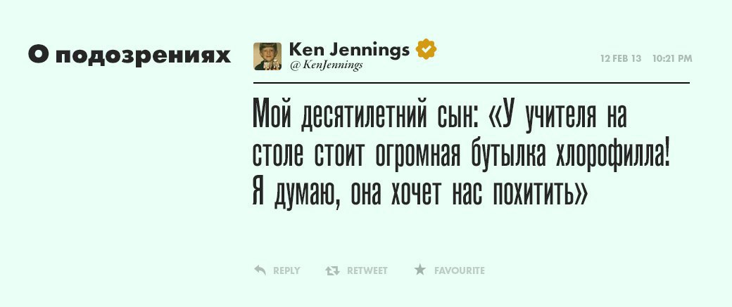 Кен Дженнингс, самый умный . Изображение № 8.