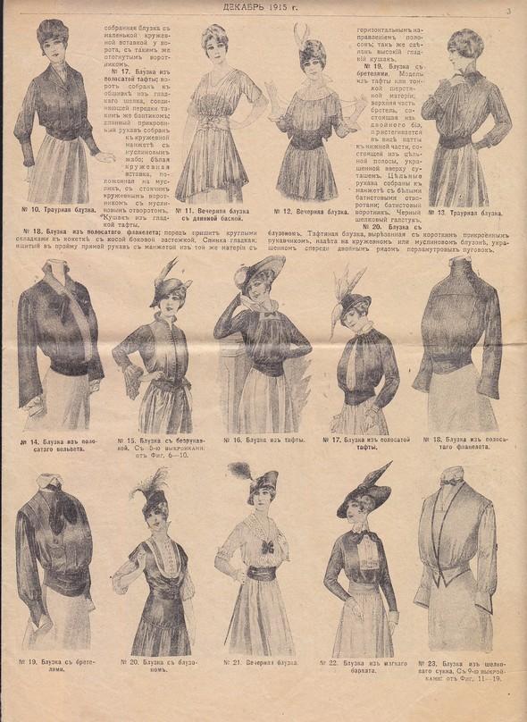 Парижские моды 1913-1916 гг. Изображение № 11.