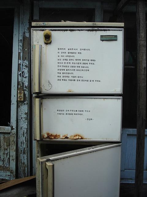 Изображение 38. 50 холодильников, которые можно назвать арт-объектами.. Изображение № 38.