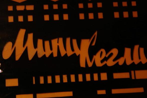 Музей работающих советских игровых автоматов. Изображение № 4.