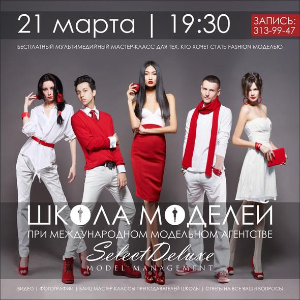 Бесплатный мастер-класс по модельному бизнесу в Select Deluxe 21 марта. Изображение № 1.