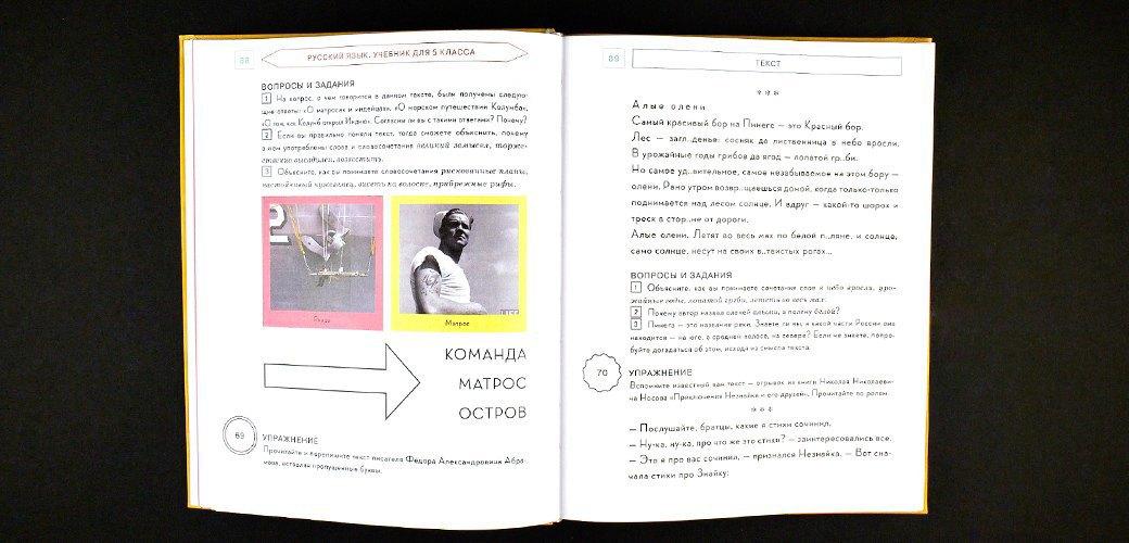 6 принципов дизайна современного учебника. Изображение № 7.