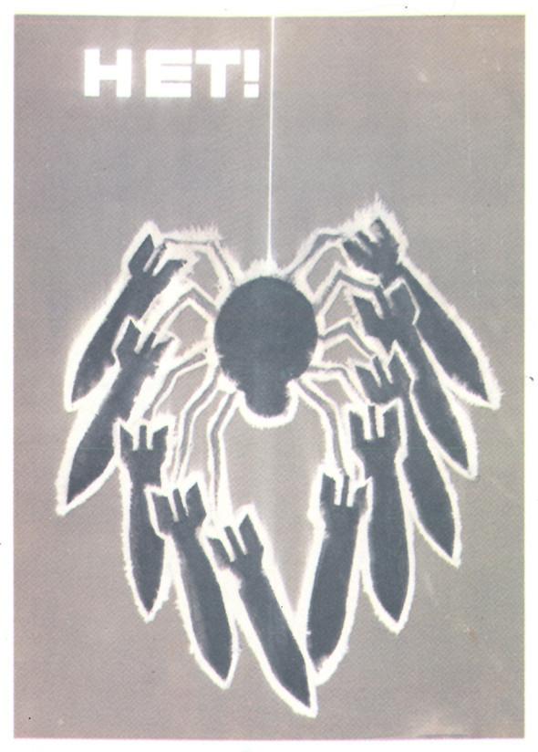 Искусство плаката вРоссии 1884–1991 (1985г, часть 5-ая). Изображение № 6.