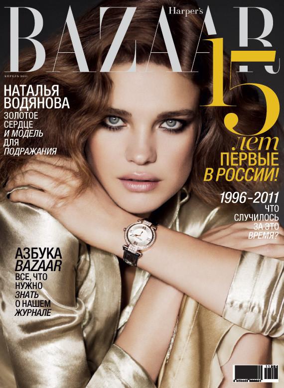 Изображение 3. Обложки: Harper's Bazaar, Tatler и другие.. Изображение № 1.