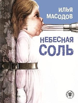 Храм молодости: Илья Масодов. Изображение № 1.