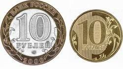 Старые 10 рублей монеты россии с 1991 по 2017 год