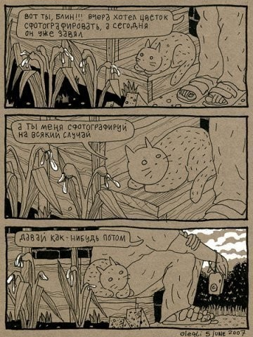 Старый добрый комикс «ПРОкота»Авторство Олега Тищенкова. Изображение № 7.