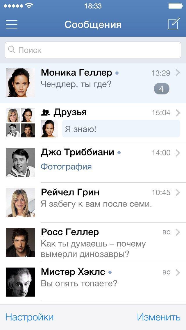 «ВКонтакте» представили «плоский» дизайн нового приложения. Изображение № 3.